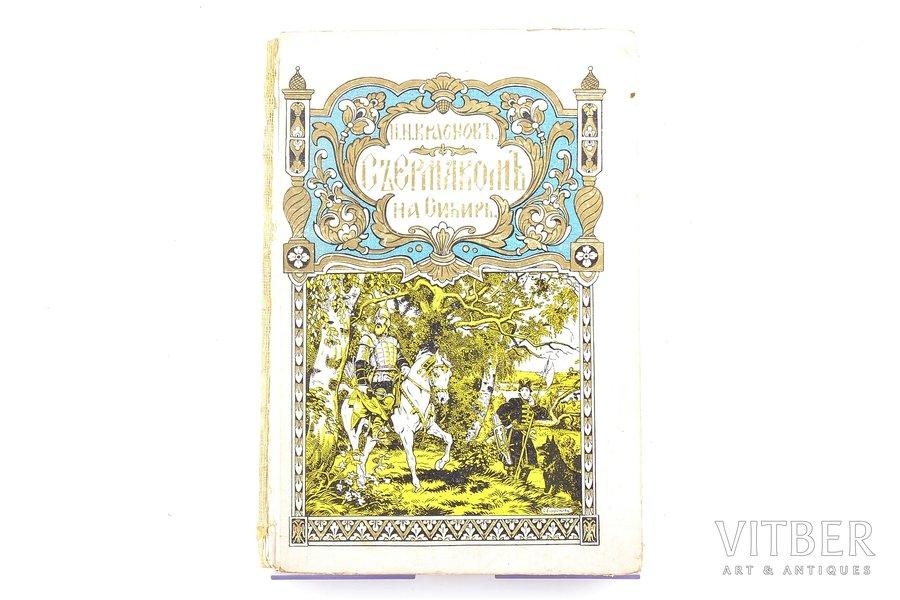 """П. Н. Краснов, """"С Ермаком на Сибирь!"""", издание В.Сияльского, Paris, 187 pages, spine missing, endpaper's defect, 21.6 x 14.5 cm"""