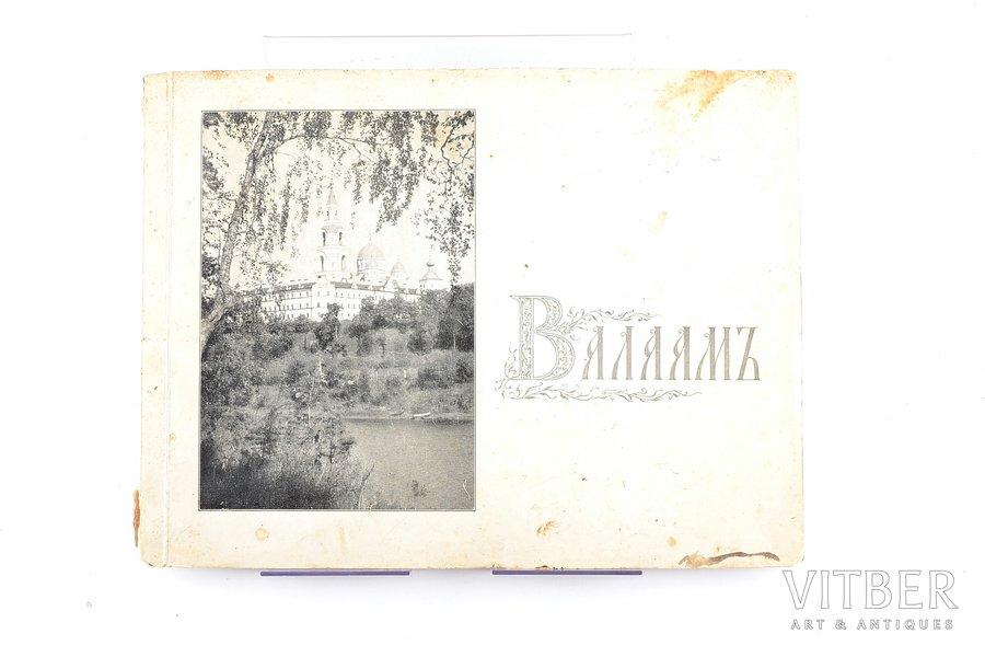 """Валаам"", стихотворения, 1935, издание Валаамского монастыря, Tallinn, 51 pages, torn front cover, 19.2 x 25 cm"