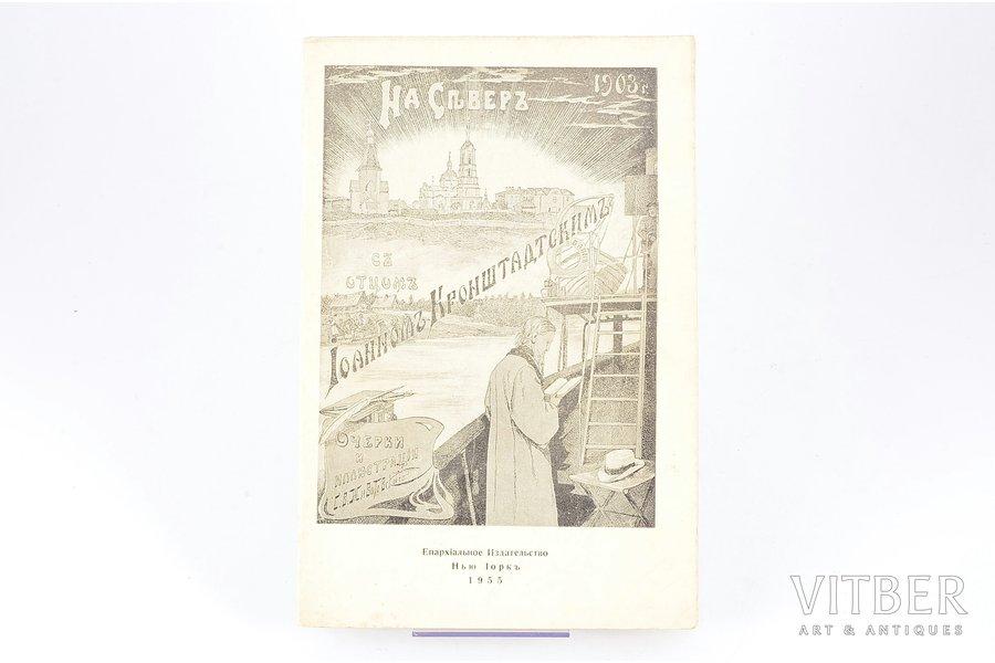 """С. В. Животский, """"На север с отцом Иоанном Кронштадтским"""", с рисунками автора, 1956 g., Епархиальное Издательство, Ņujorka, 122 lpp., papīra vāka iekšpuses defekts, 22.7 x 14.9 cm"""