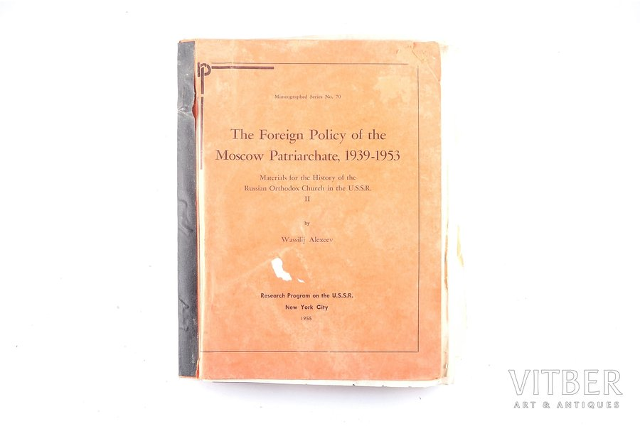 """Василий Алексеев, """"The Foreign Policy of the Moscow Patriarchate, 1939-1953. (Внешняя политика Московской Патриархии, 1939-1953)"""", Materials for the History of the Russian Orthodox Church in the U.S.S.R. II, 1955, Research program on the U.S.S.R., New York, 238 pages, text block falls apart, water stains, stains, 27.2 x 21.5 cm"""