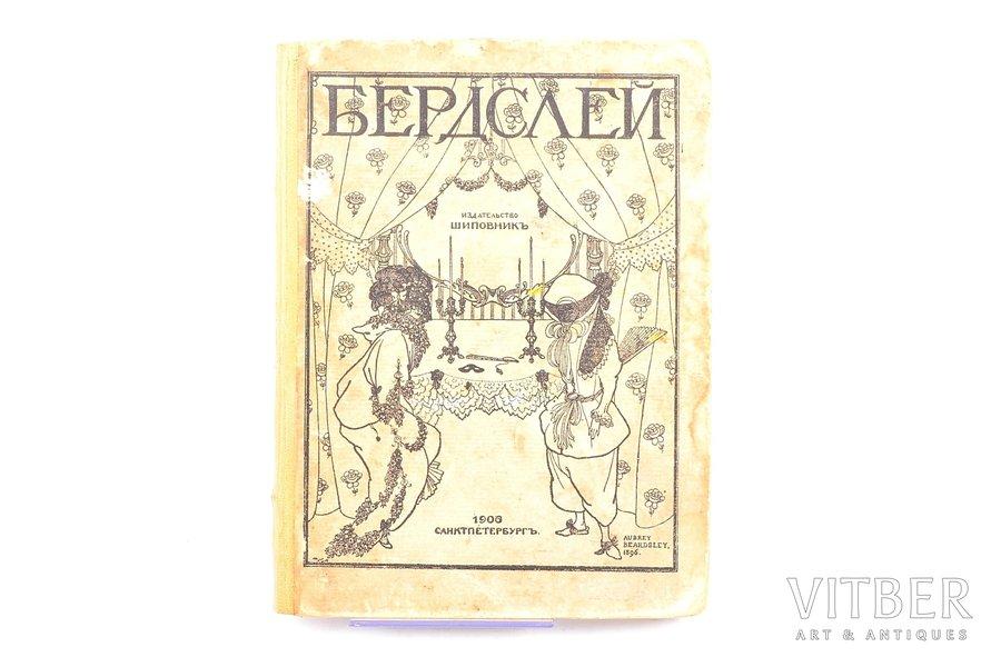 """""""Бердслей"""", Обри Винсент Бердслей родился 24 августа 1872 г. скончался 16 марта 1898 г., 1906 g., """"Шиповник"""", Sanktpēterburga, 62 lpp., izkrīt lappuses, 16.5 x 12.5 cm"""