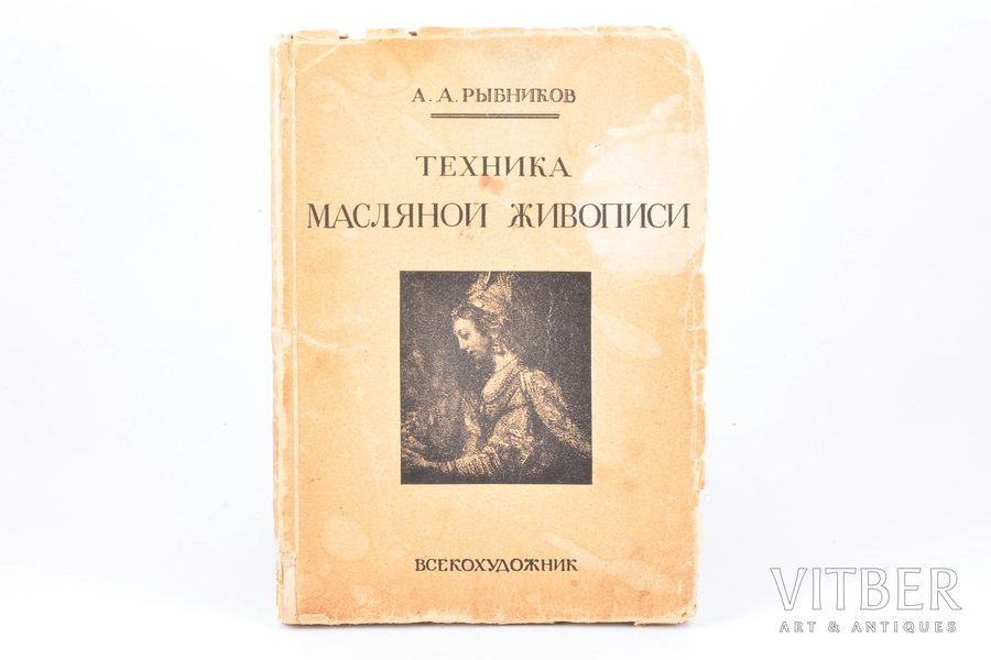 "А. А. Рыбников, ""Техника масляной живописи"", ar veltījumu, Hildei Vīkai no Viktora Eglīša, 1933, ""Всекохудожник"", Moscow, 74 + IV pages, damaged spine, water stains, illustrations on separate pages, pencil marks in text, 21.3 x 14.8 cm, A Sheet with a Table of Contents is torn"