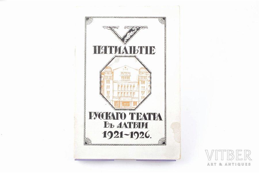 """""""Пятилетие русского театра в Латвии 1921-1926"""", 1926, типография акц. о-ва """"РИТИ"""", Riga, 23 x 15.6 cm"""