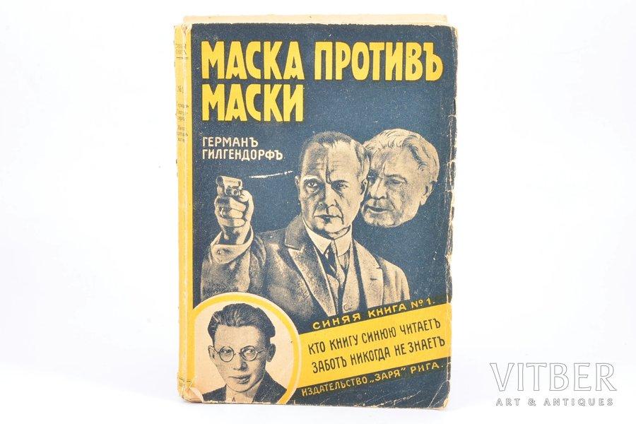 "Герман Гилгендорф, ""Маска против маски"", роман, 1930, Заря, Riga, 184 pages, pages fall out, cover is torn, 20.1 x 14 cm"