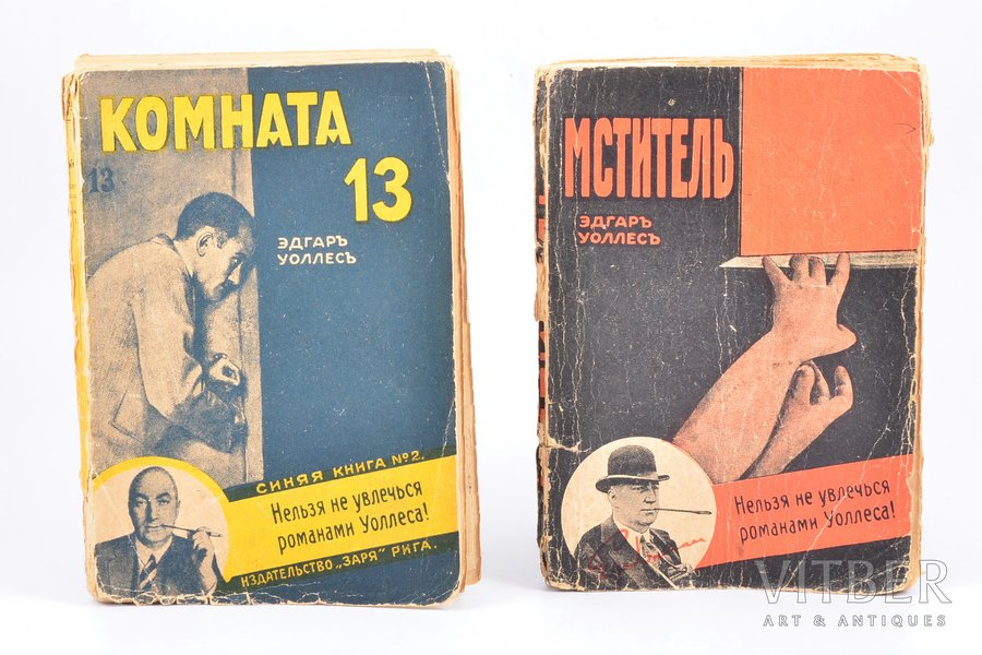 """Эдгар Уоллес, 2 книги: """"Комната 13"""", 1930, """"Мститель"""", 1929, Заря, Riga, pages fall out, damaged cover, damaged spine, 20.1 x 14 cm, In the """"Мститель"""" book p. 78, 106 are damaged, on p. 5 stains"""