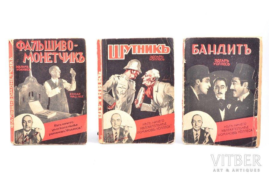 """Эдгар Уоллес, 3 книги: """"Фальшивомонетчик"""", 1929 г., """"Шутник"""", 1930 г., """"Бандит"""", 1930 г., Книгоиздательство """"Грамату Драугсъ"""", Рига, выпадают страницы, обложка надорвана, 20.3 x 13.8 cm"""