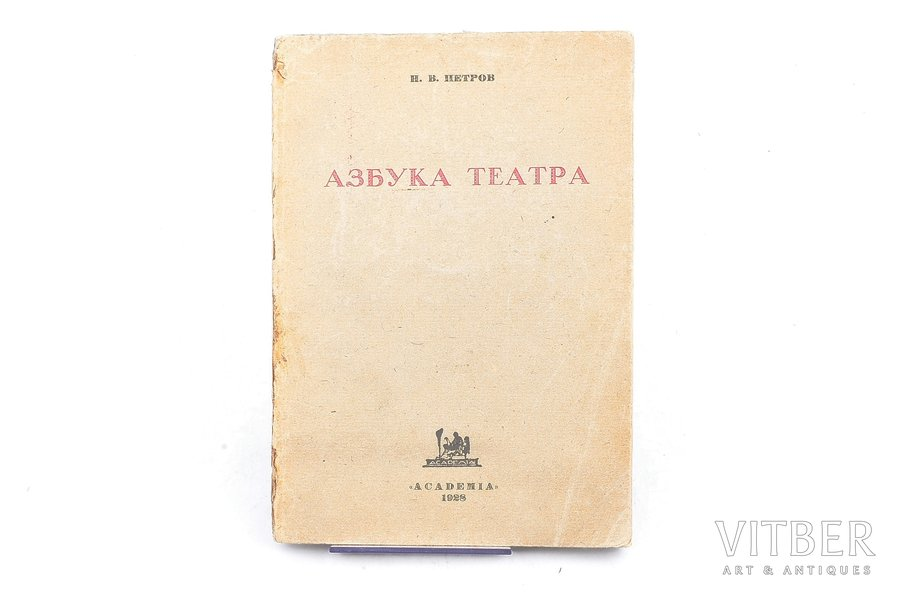 "Н. В. Петров, ""Азбука театра"", 1928, Academia, Leningrad, 68 pages, bookstore stamps, with author's portrait, 17.3 x 12.8 cm"