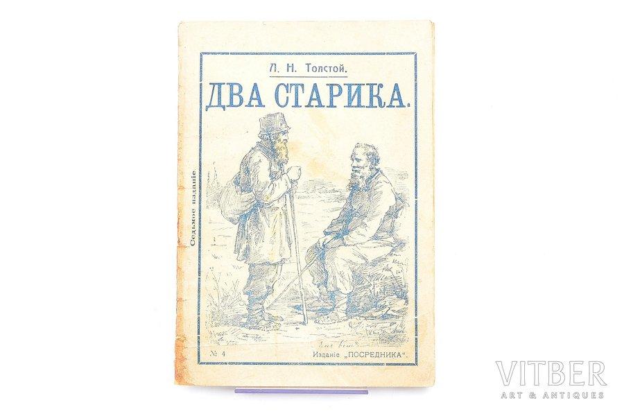 """Л. Н. Толстой, """"Два старика"""", обложка работы Е. Бём, седьмое издание, """"Посредник"""", Moscow, 32 pages, 16.4 x 11.7 cm"""
