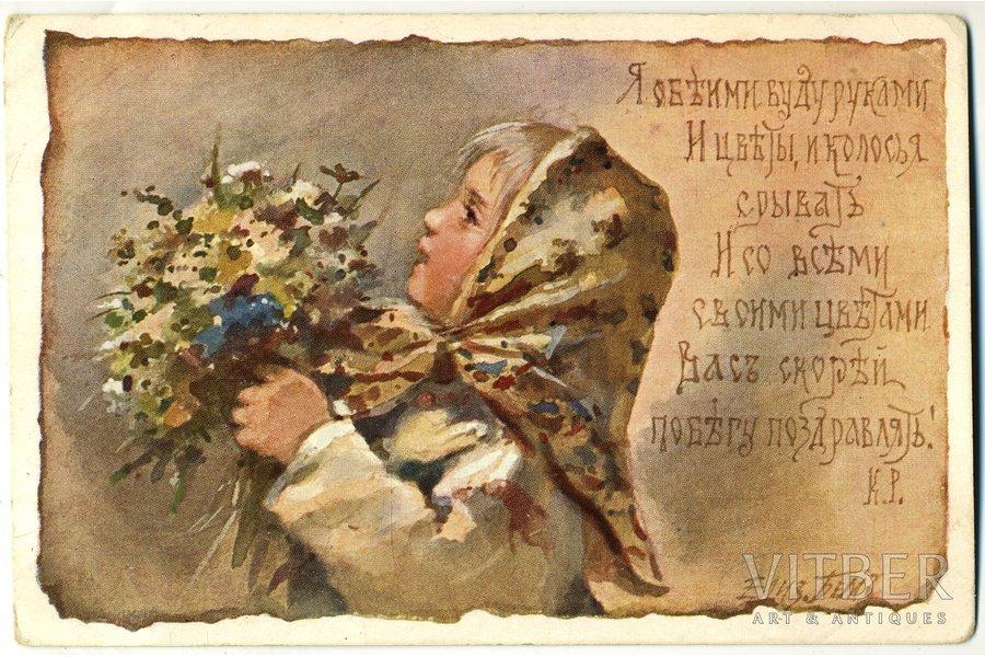 Открытку, открытки прошлого века с днем рождения