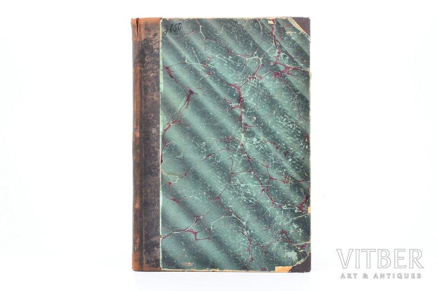 """П. Гамбаров, """"Двадцать пять лет деятельности Германского Имперского Банка (1876-1900)"""", 1902, типографiя Мюллера, Riga, XI + 221 pages, half leather binding, notes in book, foxing, glued pages, 21.3 x 14.2 cm"""