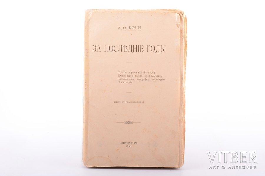 "А. Ф. Кони, ""За последние годы"", издание второе, дополненное, 1898, типографiя А.С.Суворина, St. Petersburg, 21+608 pages, damaged pages, cover missing, 25.2 x 16 cm"