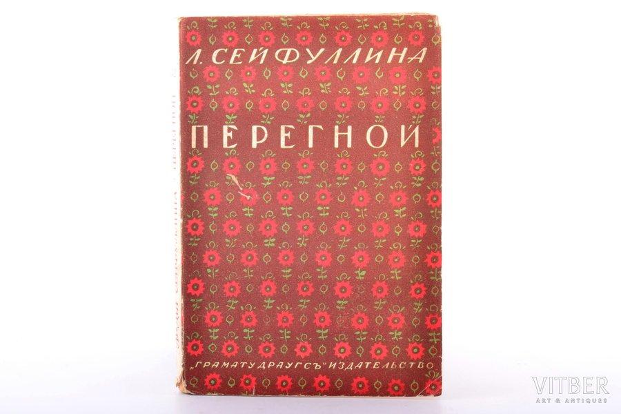 """Л. Сейфуллина, """"Перегной"""", разсказы, 1928, Книгоиздательство """"Грамату Драугсъ"""", Riga, 198 pages, 20.4 x 14 cm"""