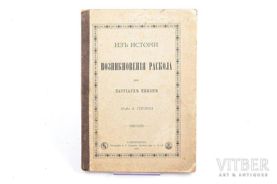 """граф А. Гейден, """"Из истории возникновения раскола при патриархе Никоне"""", 1886 g., типографiя А.С.Суворина, Sanktpēterburga, 71 lpp., pasvītrojumi tekstā, papīra vāka iekšpuses defekts, 21 x 14 cm"""