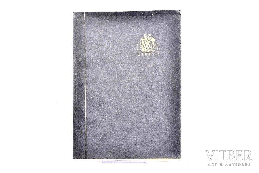 """""""Ex Libris. Книжные знаки Алексея Юпатова"""", 1964 г., Тамбов, суперобложка, ex libris, отклеиваются иллюстрации, 19.7 x 13.8 cm"""