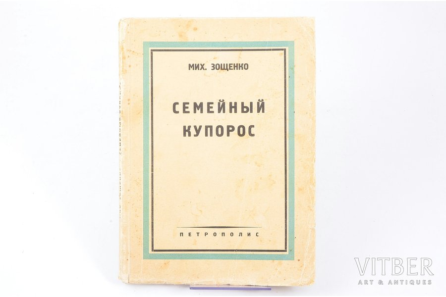 """М. Зощенко, """"Семейный купорос"""", 1929, Петрополись, Berlin, 69 pages, 19.7 x 14.1 cm"""
