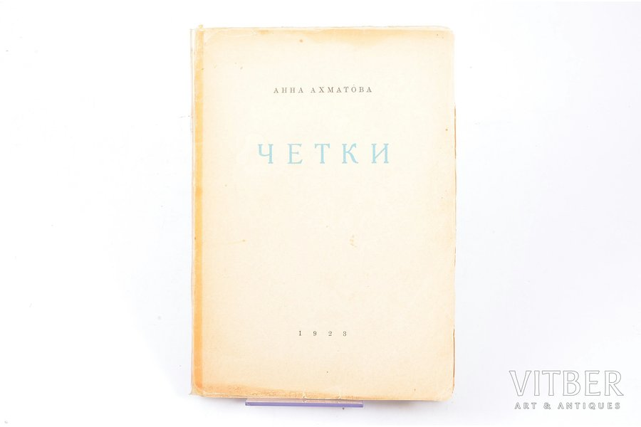 "А. Ахматова, ""Четки"", 1923, ""Алконост"", Петрополисъ, Berlin, Petersburg, 113 pages, uncut pages, bookstore stamps, with author's portrait, glued spine, 19.2 x 13 cm"