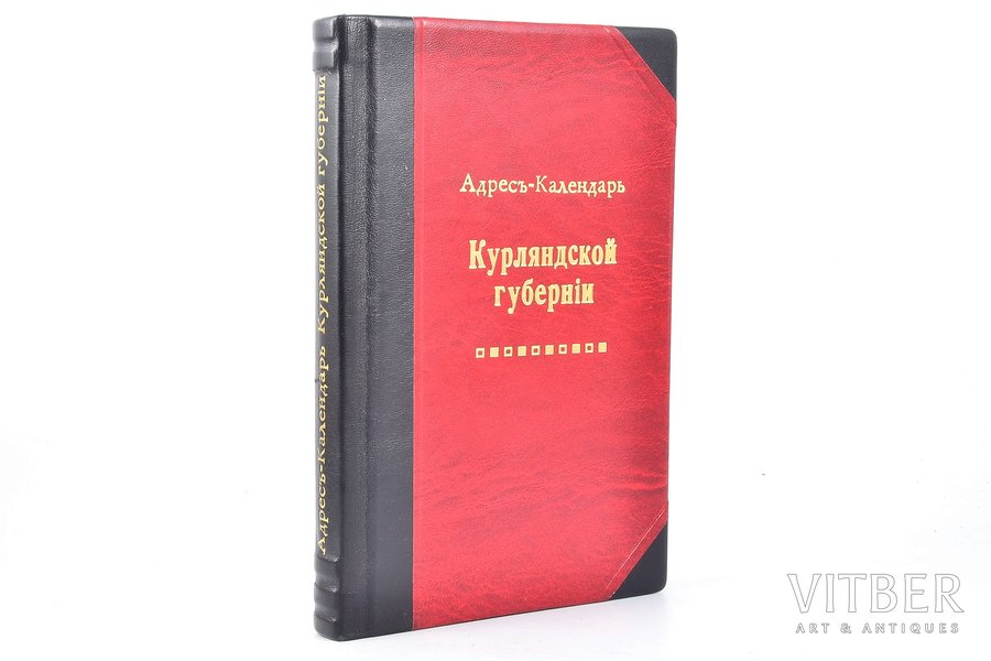 """Адрес-каледарь Курляндской губернии"", XXX издание, edited by Я. И. Лудмер, А. Э. Мальмгрен, 1908, издание Курляндскаго Губернскаго Статистическаго Комитета, Mitau, 10+295+16 pages, half leather binding, removed stamps, original front cover is preserved, glued cover, 21.7 x 14.6 cm"