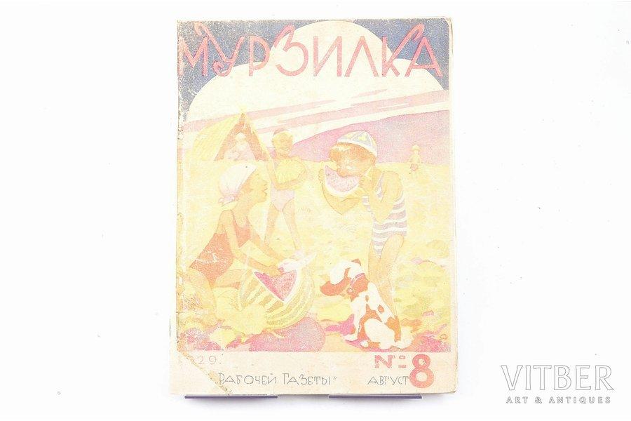 """Мурзилка"", № 8 (август), edited by Феликс Кон., 1929, издание ""Рабочей газеты"", Moscow, 32 pages, glued cover, 24.2 x 17.8 cm"