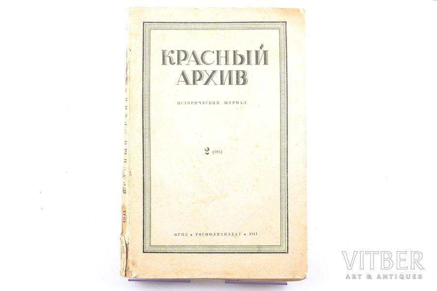 """""""Красный архив"""", исторический журнал, Том 2-й (105-й), 1941, Государственное издательство, 178 pages, torn spine, stains, 25 x 16.3 cm"""