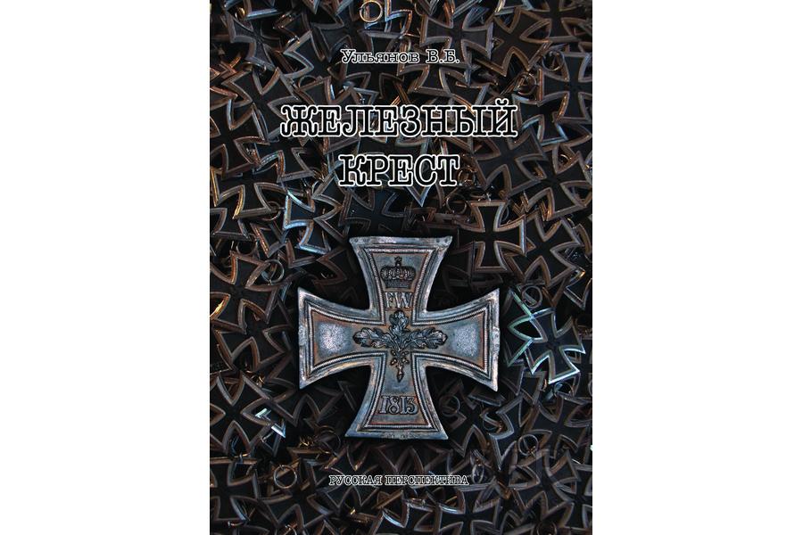 """""""Железный крест"""", Ульянов В.Б., 2014, Rusfront"""