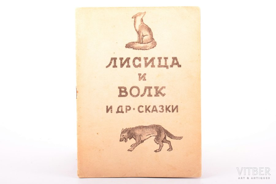 """""""Лисица и Волк и др. сказки"""", художник А. Савченко(?), 1942(?), Riga(?), 23 pages, water stains, 20.5 x 15 cm, notes on the inner side of back cover"""