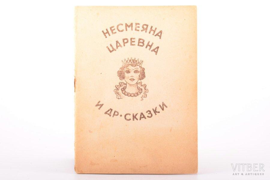 """""""Несмеяна Царевна и др. сказки"""", художник А. Савченко(?), 1942(?) g., Rīga(?), 29 lpp., 20.2 x 14.8 cm"""