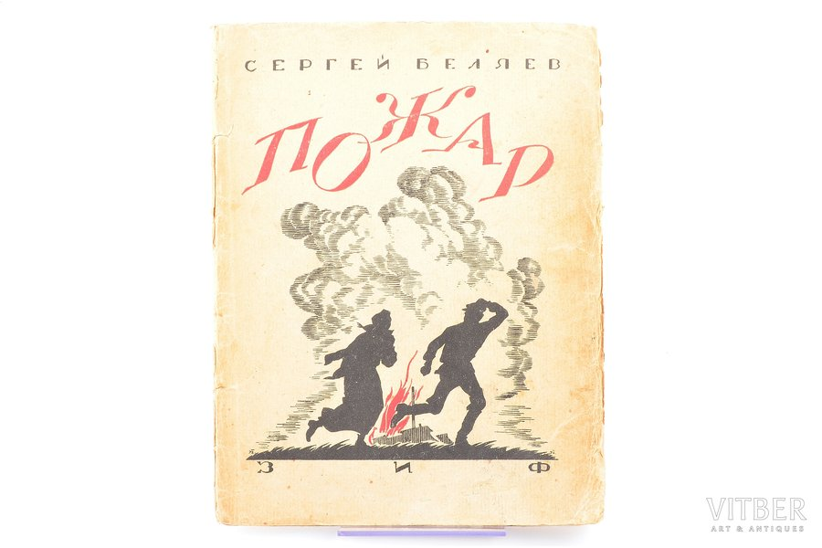 "Сергей Беляев, ""Пожар"", DEDICATORY INSCRIPTION, Рассказы, 1926, ""Земля и фабрика"", Moscow-Leningrad, 79 pages, stamps, damaged spine, 18.4 x 13.3 cm, Sergey Belyaev - one of the first soviet sci-fi authors"