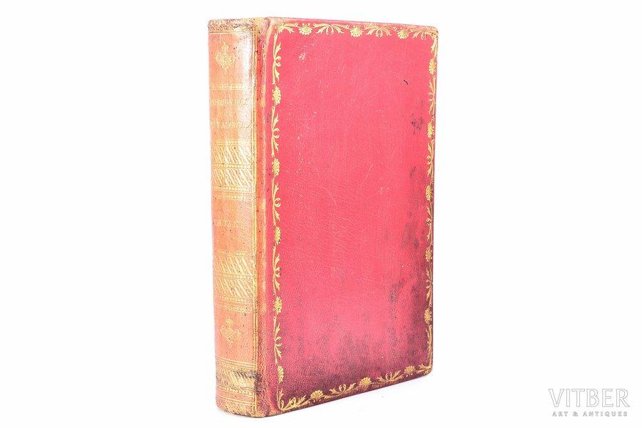 """""""Сочинения Державина"""", Часть III, 1808 g., типография Шнора, Sanktpēterburga, VII+237 lpp., ādas  iesējums, apzeltīts apgriezums, 20.3 x 13.3 cm, grāmata ir aprakstīta divos sējumos Smirnova-Sokoļska izdevumā """"Моя Библиотека"""" (sēj.1, lpp. 61): uz velīnpapīra  tirāža - 285 eksemplāri"""