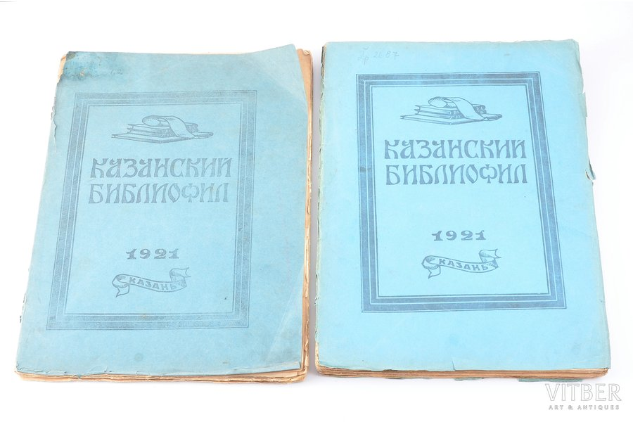 """Казанский библиофил"", № 1, № 2 (вышло 4 номера), 1921, Библиографического Кружка ""Друзей Книги"", Kazan, 206 + 208 pages, 30 x 22.5 cm, with illustrations, original soft covers, № 1 - uncut pages, missing back cover"