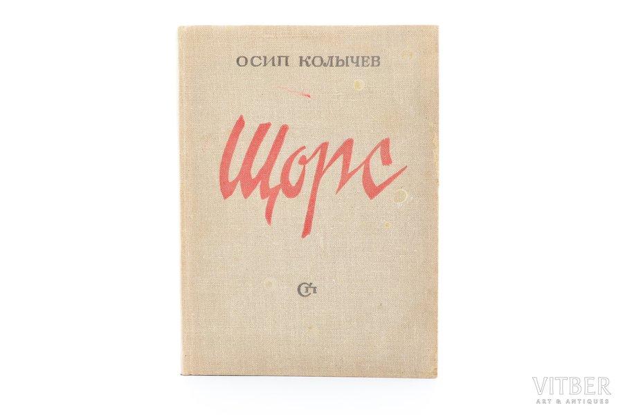 """Осип Колычев, """"Щорс"""", DEDICATORY INSCRIPTION, 1940, советский писатель, Moscow, 83 pages, 17.1 x 12.1 cm"""