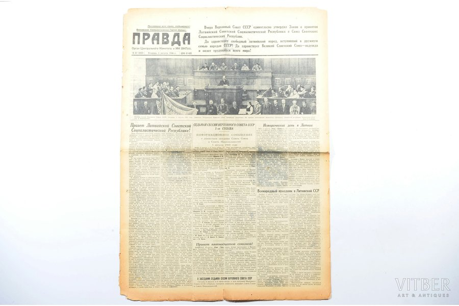 """Правда"", No 217 (8263), publication is dedicated to annexation of Latvia, 1940, 6 pages, damaged pages, 59.5 x 42.1 cm"
