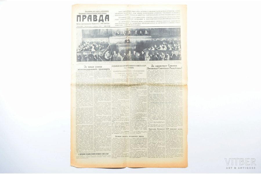 """Правда"", No 215 (826п), publication is dedicated to annexation of Lithuania, 1940, 6 pages, damaged pages, 58.8 x 42 cm"