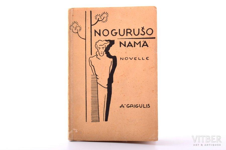 "Arvīds Grigulis, ""Nogurušo namā"", novelle; N. Strunkes grafika, 1934 г., ""Tagadne"", 36 стр., 13 x 8.7 cm"