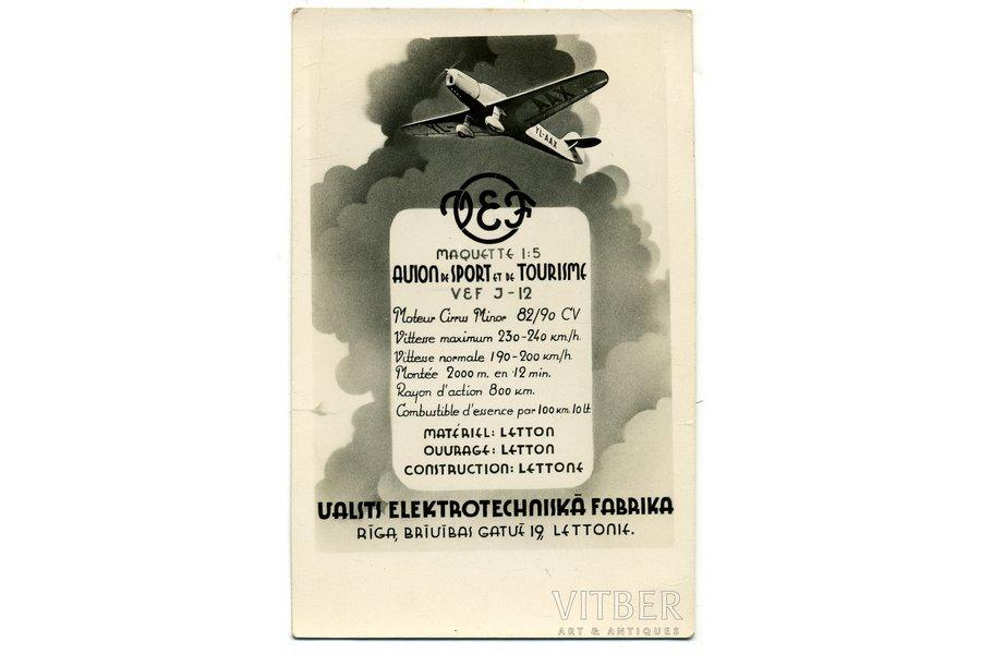 открытка, Реклама продукции АО...