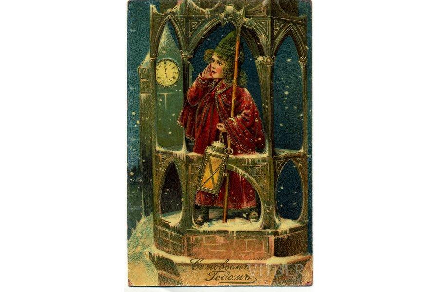 открытка, поздравление, Российская империя, начало 20-го века, 13,8x8,8 см