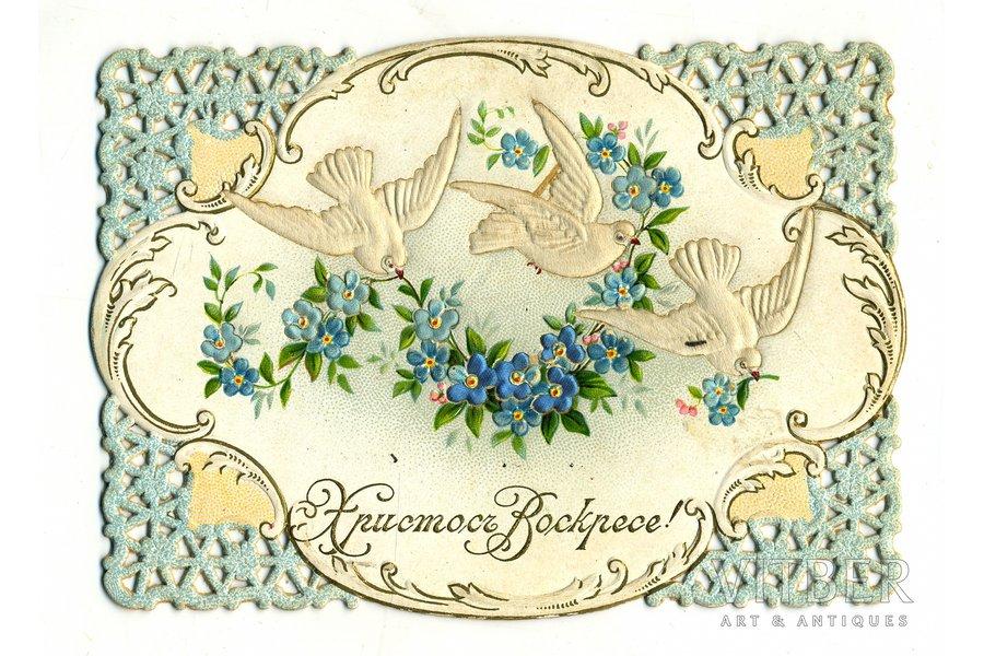 открытка, поздравление, Российская империя, начало 20-го века, 11x7,6 см