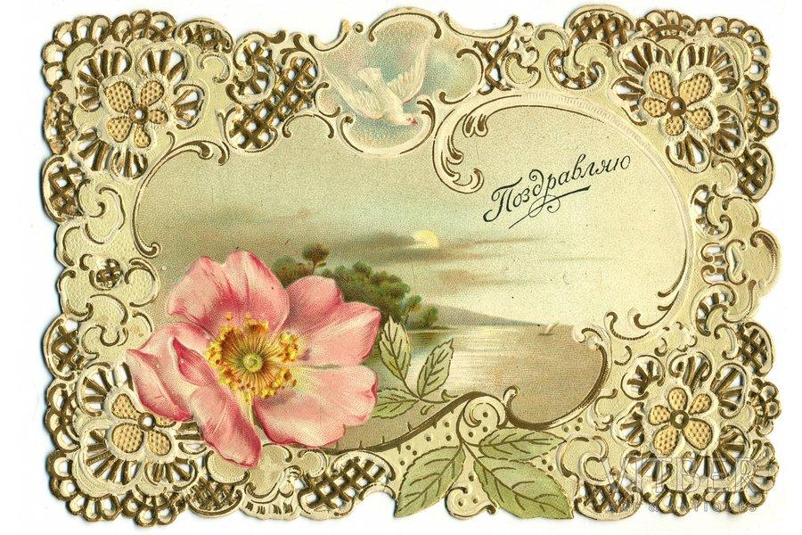 открытка, поздравление, Российская империя, начало 20-го века, 13,8x 8,6 см