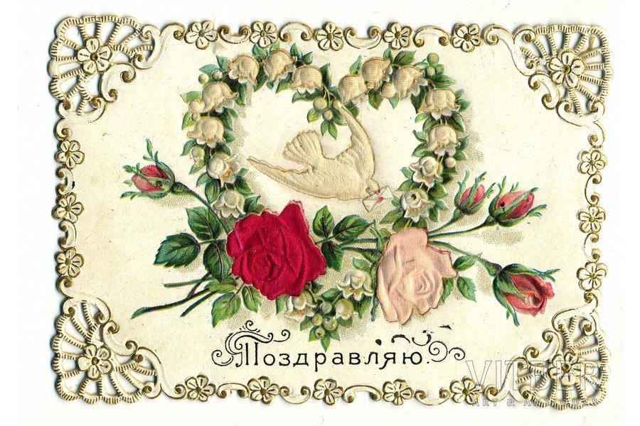 открытка, поздравление, Российская империя, начало 20-го века, 11,8x8 см