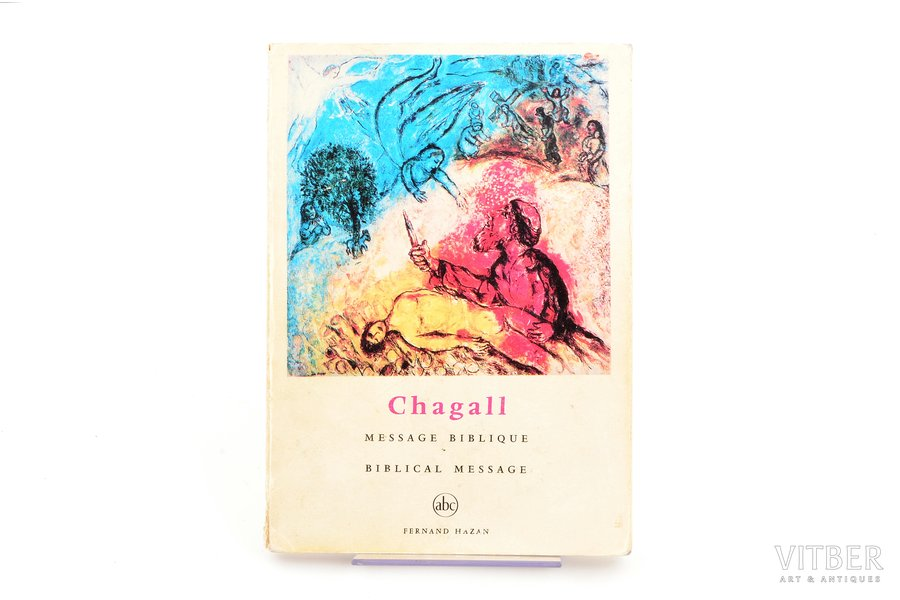 """Chagall. Message biblique"", Д..."
