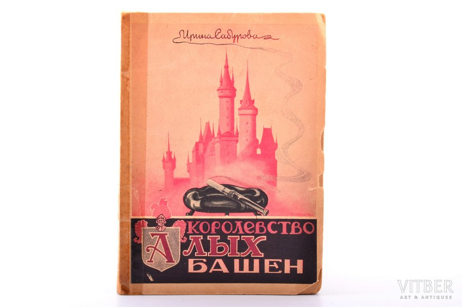 """Ирина Сабурова, """"Королевство алых башен"""", published by DP, 1947, Munich, 151 pages, publisher's binding, glued spine, 20.5 x 14.8 cm"""