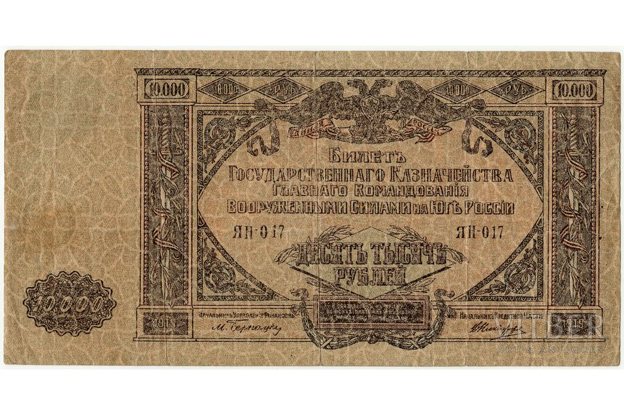 10000 rubles, banknote, The ticket of the State Treasury of the supreme command of the armed forces in the south of Russia, 1919, Russia, VF