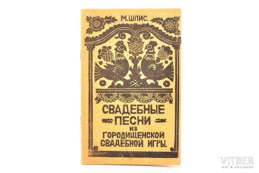 """М. Шпис, """"Свадебные песни из городищенской свадебной игры"""", Свадебные песни и обряды, 1936, издание автора, 27 pages, 20.4 x 13.1 cm"""