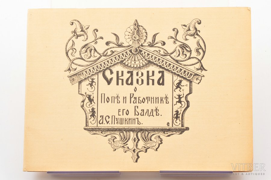 "А. С. Пушкин, ""Сказка о попе и работнике его Балде"", 1930-е g., Imprimerie de Navarre, Parīze, 30 lpp., vāks atdalās no bloka, 17.8 x 13 cm"