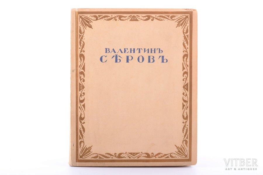 """С. Маковский, """"Валентин Серов"""", 1923, Русское искусство, Berlin - Paris, 40 pages, publisher's binding, 15 x 12 cm"""