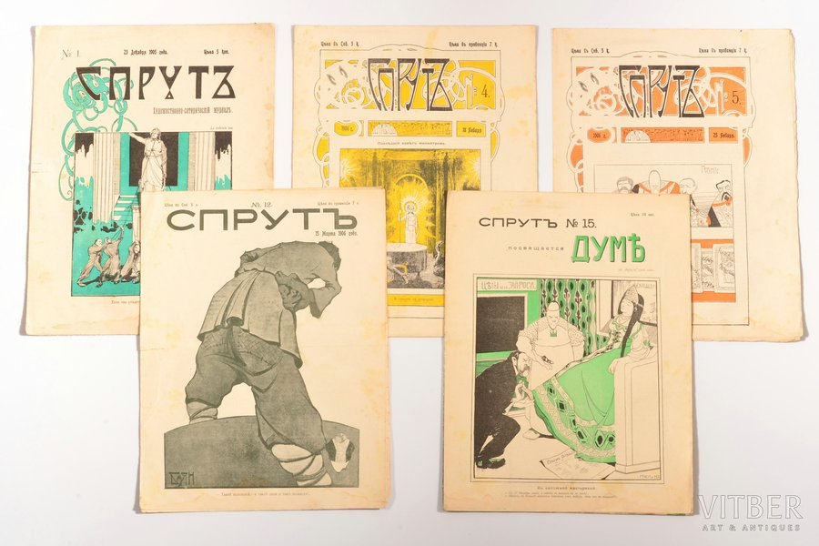 """""""Спрут"""", № 1,4,5,12,15. Художественно-сатирический журнал, edited by М.И.Титов, 1906, М.Г. Корнфельда, типография А. М. Менделевича, St. Petersburg, water stains, 32.5 x 25.2 cm, magazine was published in 1905-1906, a total of 15 numbers were published. № 4, 10, 11 were confiscated; № 10 was seized in typography and never issued at all"""
