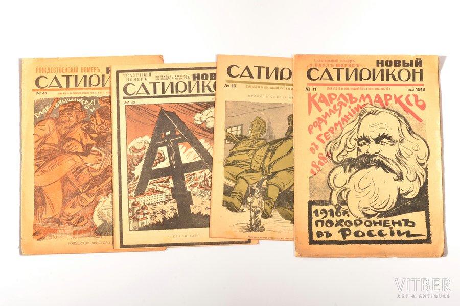"""""""Новый Сатирикон"""", № 43,45 (1917 г.), № 10,11 (1918 г.), edited by А. Т. Аверченко, Арк. Бухов, 1917-1918, Т-во """"Н. Сатирикон"""", S-Peterburg, original book covers are preserved, 33.5 x 25.5 cm"""