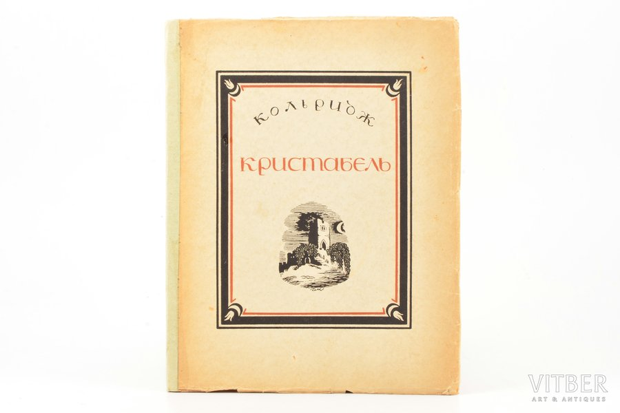 "Кольридж, ""Кристабель"", худ. Д. Митрохин, 1923, Петрополисъ, Berlin, 59 pages, bookstore stamps, cover is restored, 18 x 14.7 cm"