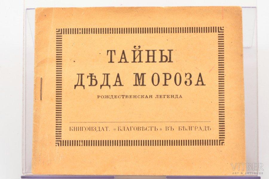 """""""Тайны деда Мороза"""", Рождественская легенда, 1930-е, Благовест, Belgrade, 16 pages, 13.4 x 10.8 cm"""