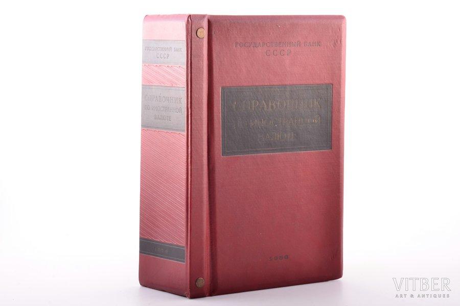 """Справочник по иностранной валюте"", 1956, Moscow, Государственный банк СССР, notes in book, appendixes on separate pages"