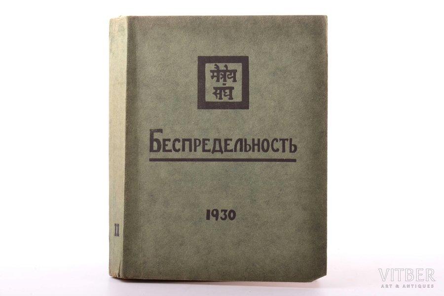"""[Рерих Е.И., Рерих Н.К.], """"Агни Йога. Беспредельность. Часть вторая. Париж, [б. и.] 1930г. 240с"""", часть вторая, 1930 g., Parīze, 240 lpp., izdevēja iesējums, 16.6 x 12.6 cm"""